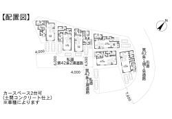 ★☆新規初公開★☆千葉市中央区椿森19-1期 全6棟